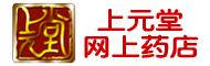 上元堂网上药店