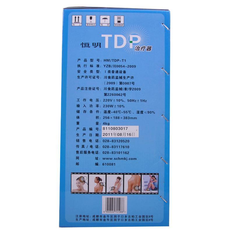 恒明 治疗仪 特定电磁波谱保健仪 神灯烤灯hm/tdp-t1