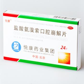 盐酸氨溴索口腔崩解片