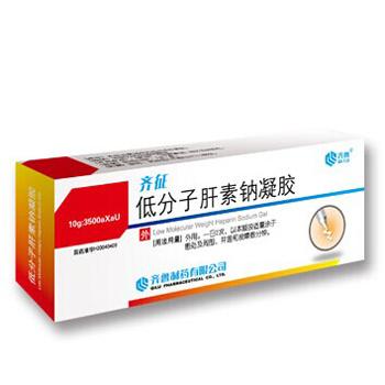 低分子肝素钠凝胶