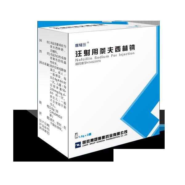 注射用萘夫西林钠