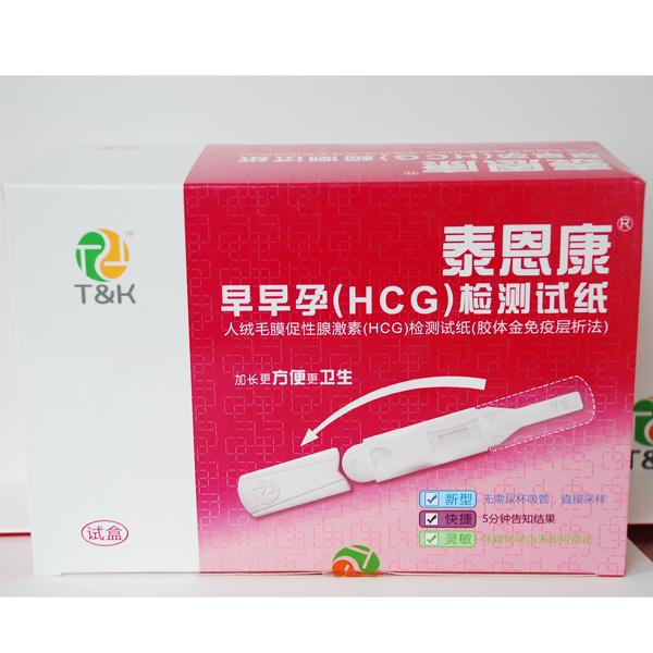 早早孕(HCG)检测试纸精装(盒)