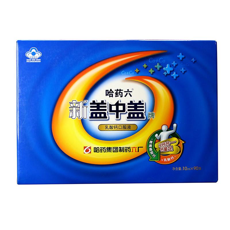 哈药六 新盖中盖牌乳酸钙葡萄糖酸钙口服液