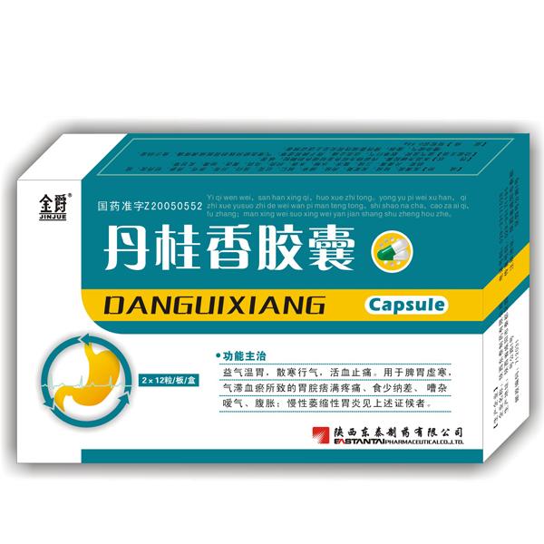 丹桂香胶囊