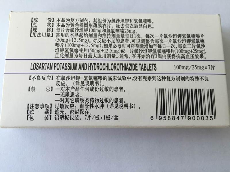 氯沙坦钾氢氯噻嗪片