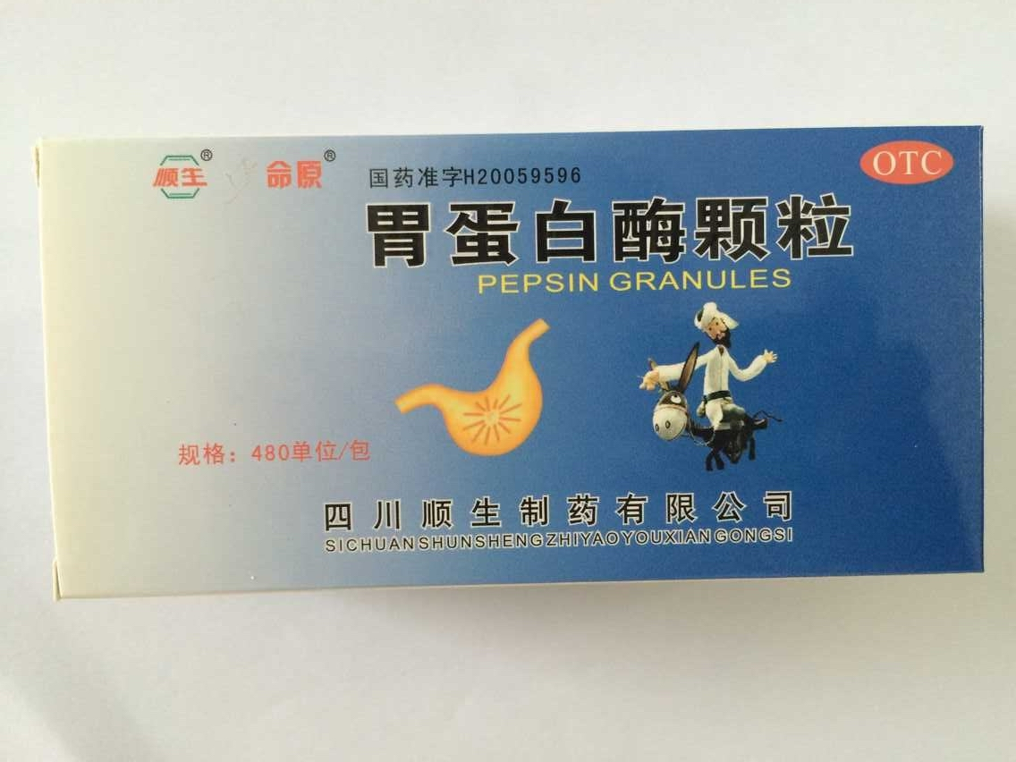 胃蛋白酶颗粒