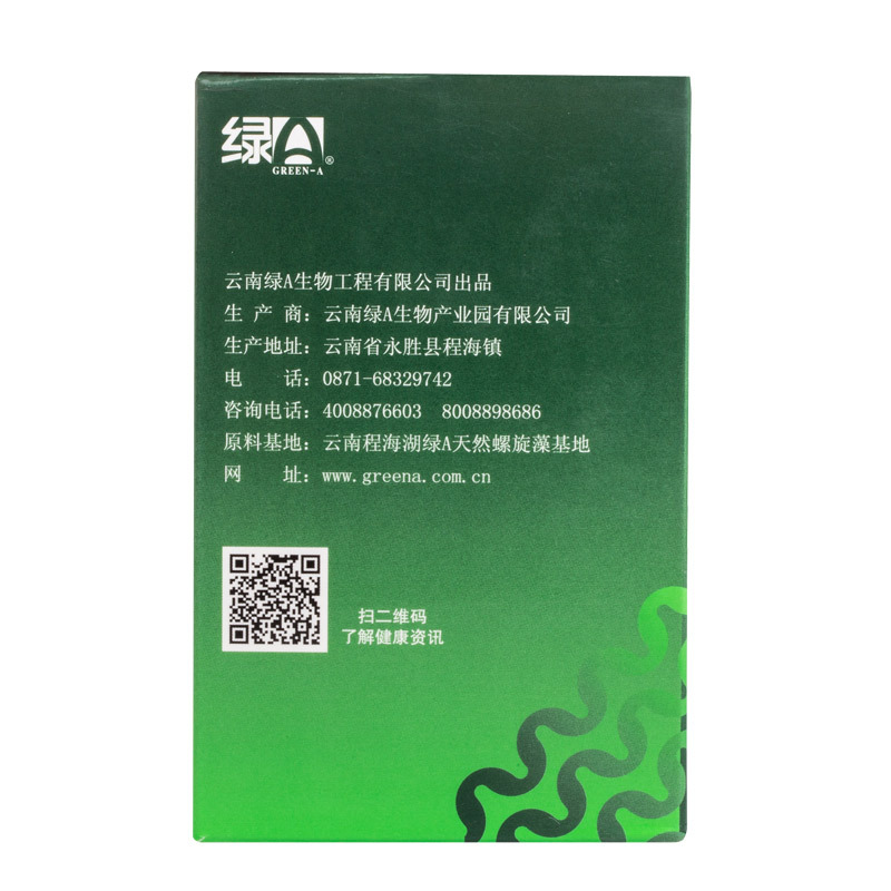 绿A天然螺旋藻精片 0.5g*200片