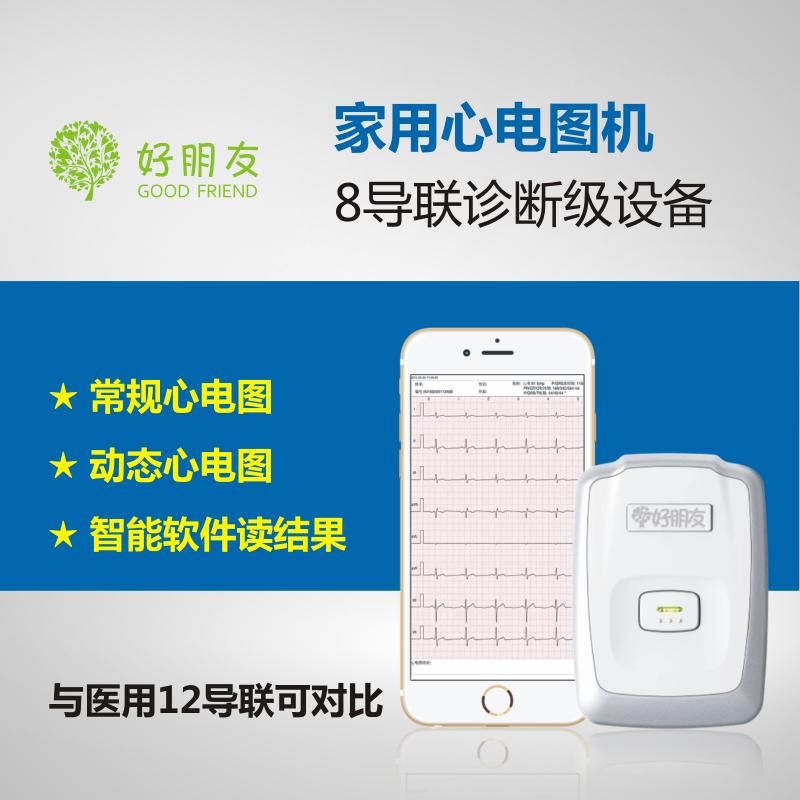 好朋友心电图机监护仪家用便携式心电仪8导联智能心电图检测仪器
