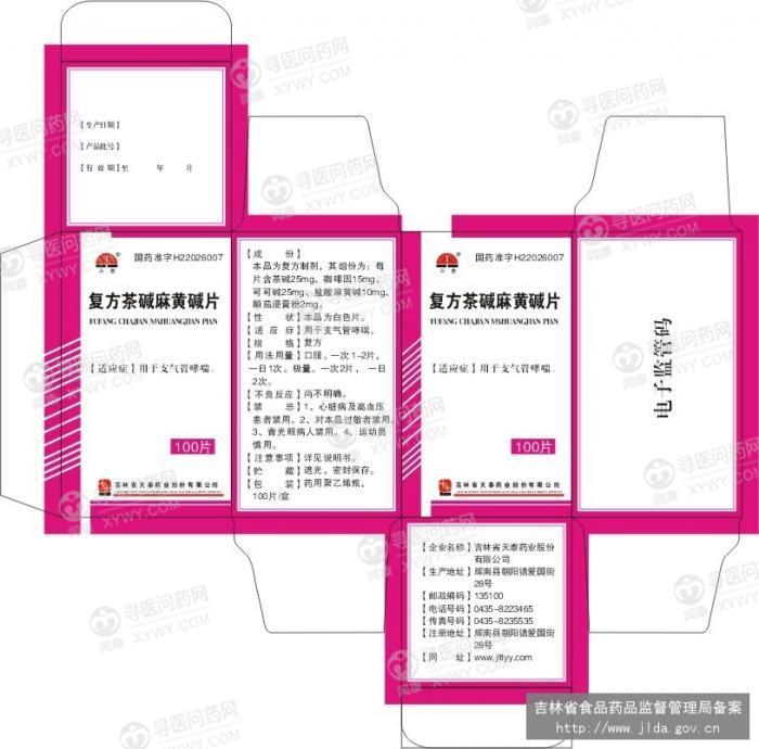 含麻黄碱类复方制剂零售管理规定展板