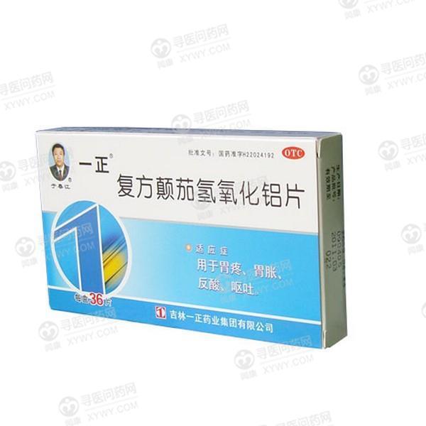 复方颠茄氢氧化铝片(御室(北京))说明书