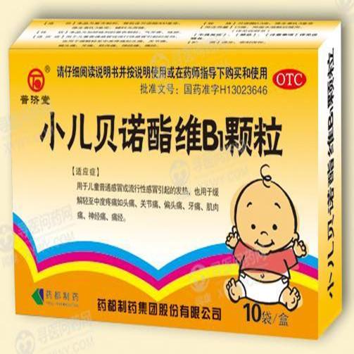 广东环球制药 小儿贝诺酯维b1颗粒