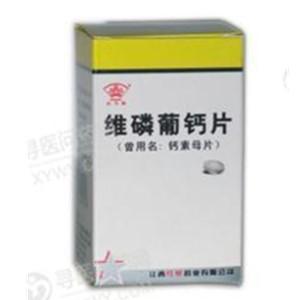 江西红星 维磷葡钙片