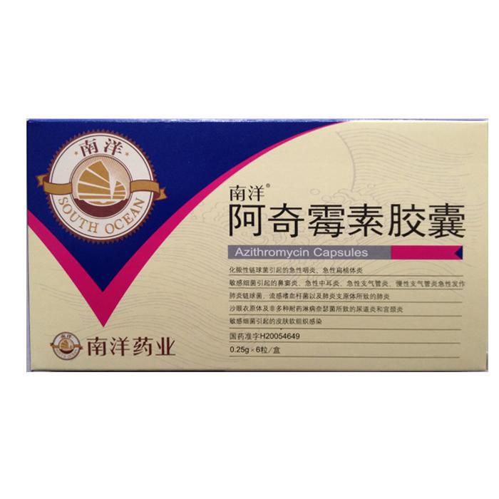 浙江南洋药业 阿奇霉素胶囊