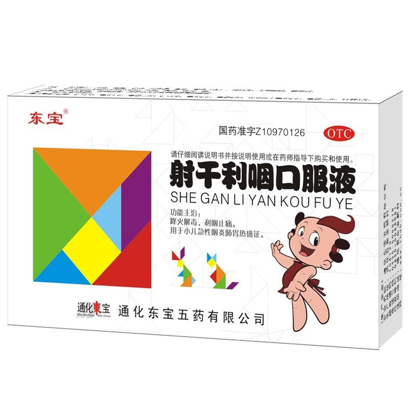 生产企业:通化东宝五药