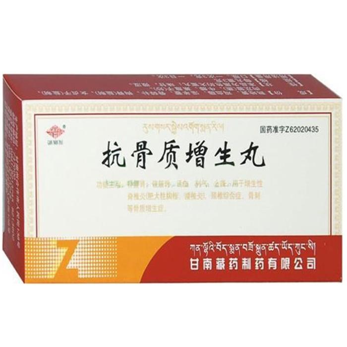 甘南藏药 抗骨质增生丸