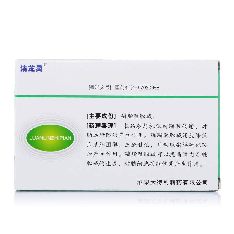 酒泉大得利制药 卵磷脂片
