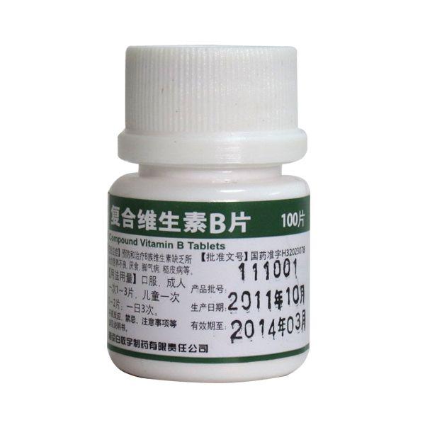 南京白敬宇 复合维生素b片