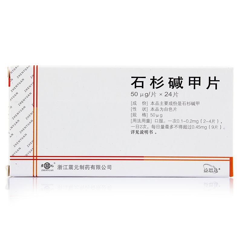 震元制药 石杉碱甲片