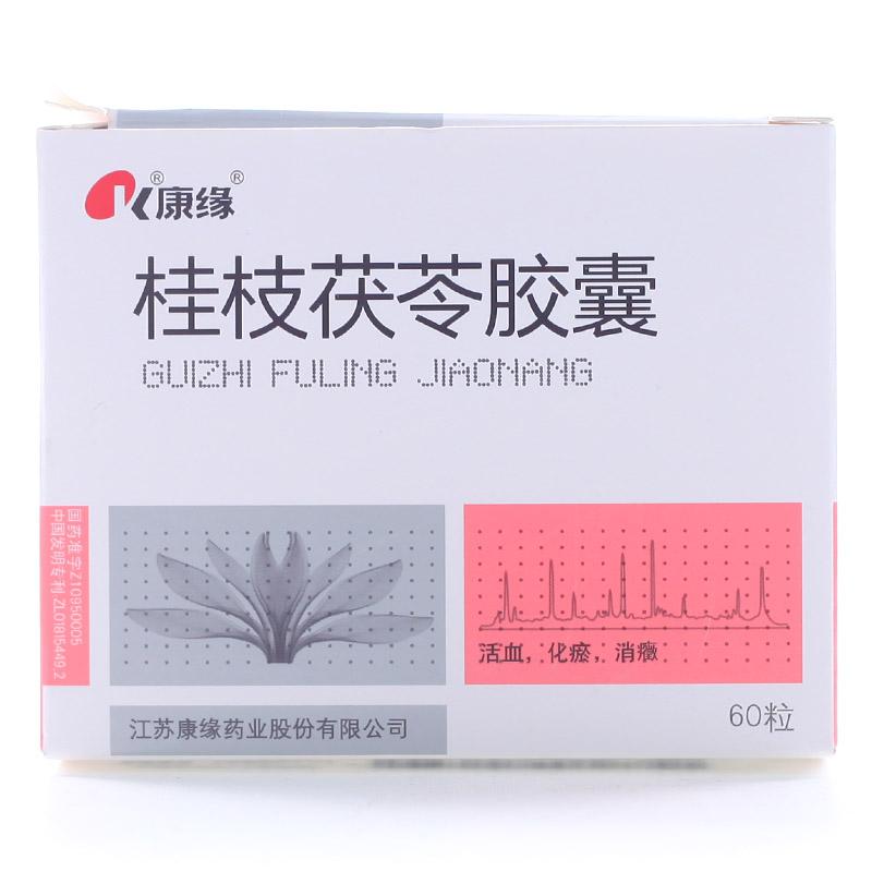 康缘药业 桂枝茯苓胶囊