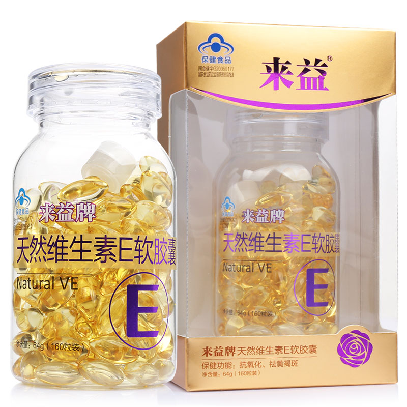 维生素e乲!�X���s�R�_来益 来益牌天然维生素e软胶囊