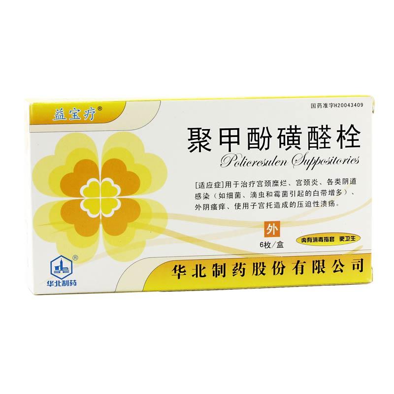 华北制药 聚甲酚磺醛栓