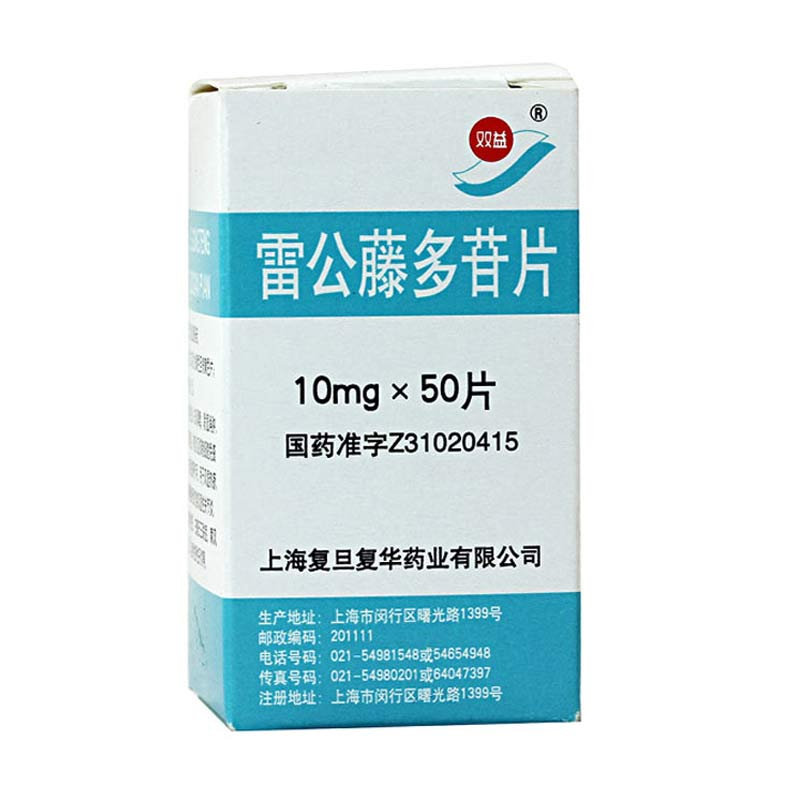 上海复华药业 雷公藤多苷片