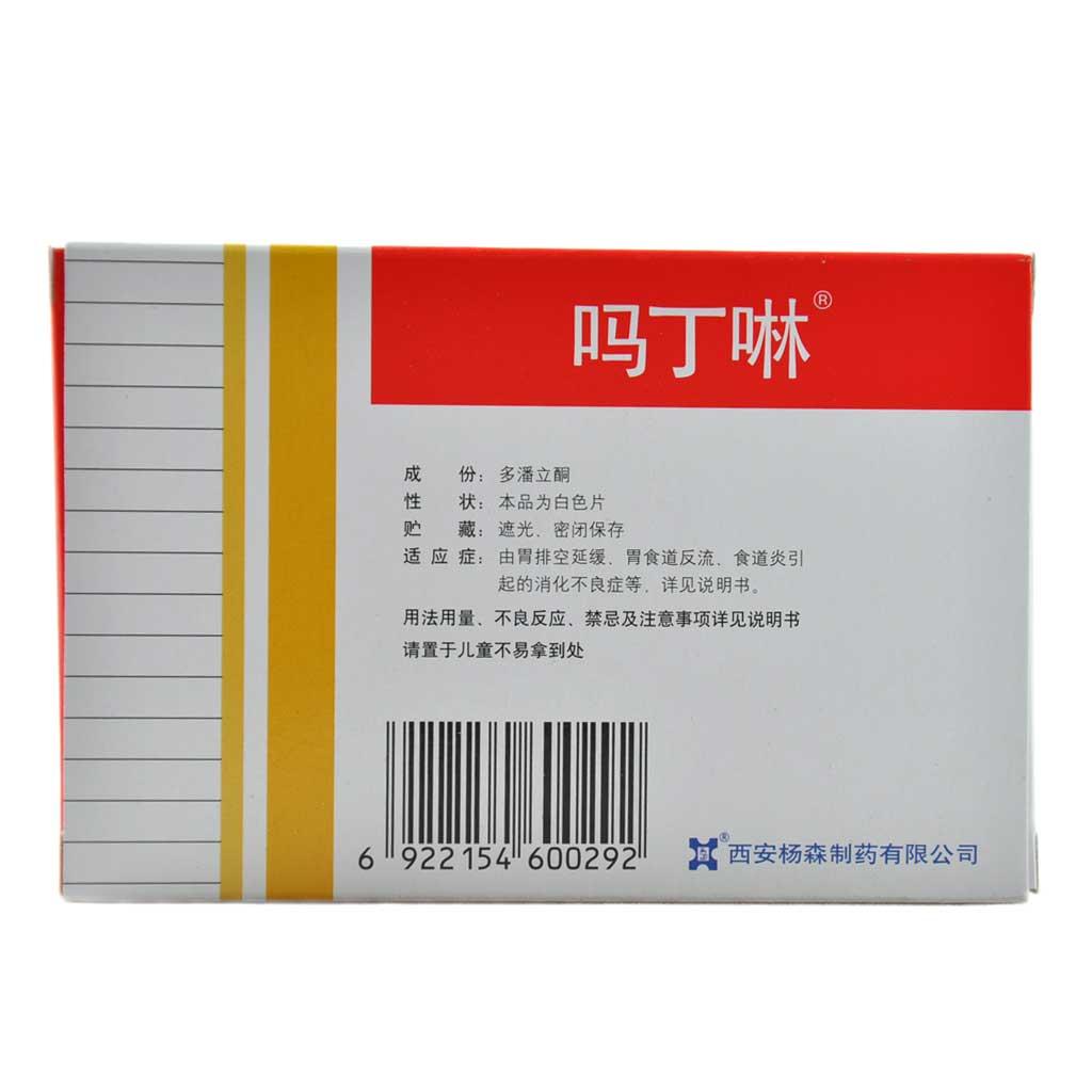 批准文号:国药准字 1 1 h 0 9 0 3 0 0 生产企业:西安杨森制药有限