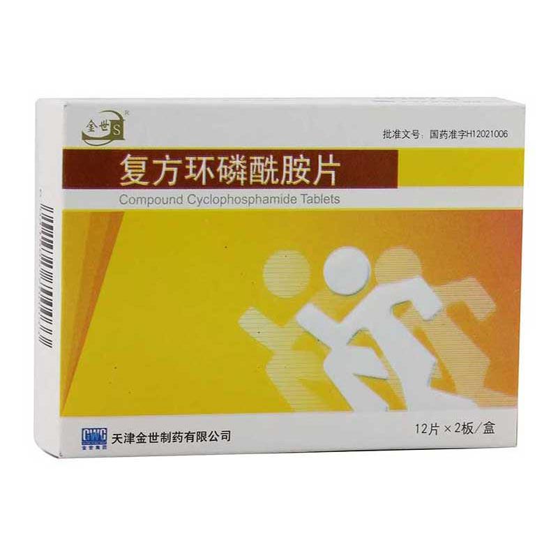 金世制药 复方环磷酰胺片