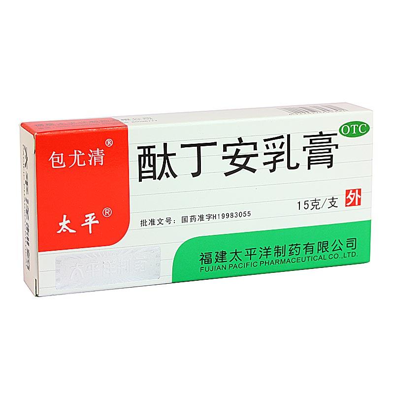 福建太平洋制药 酞丁安乳膏