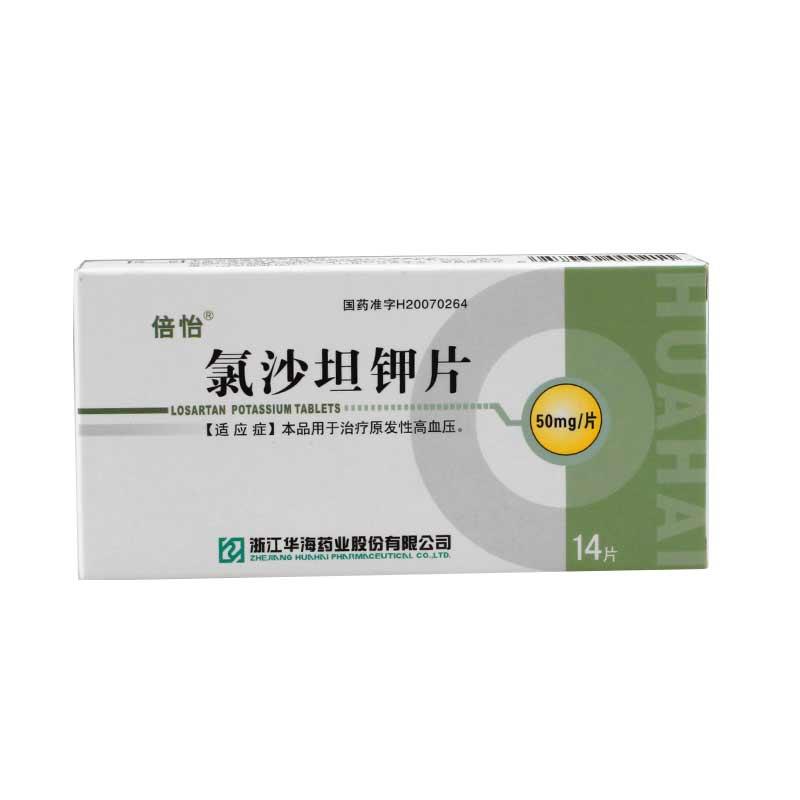 浙江华海药业 氯沙坦钾片