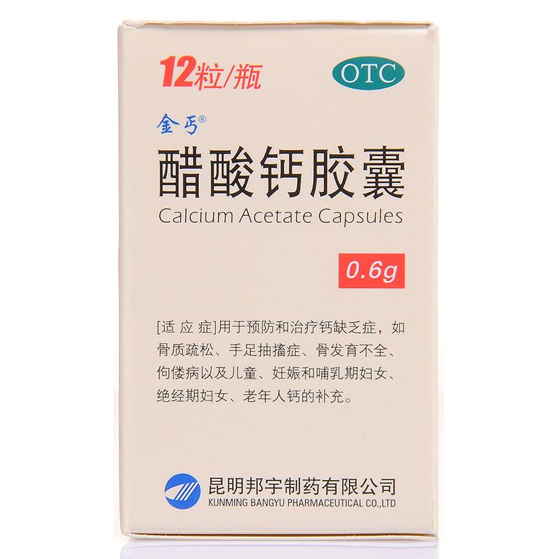 邦宇制药 醋酸钙胶囊