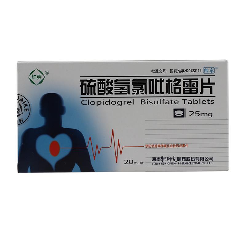 乐普药业 硫酸氢氯吡格雷片