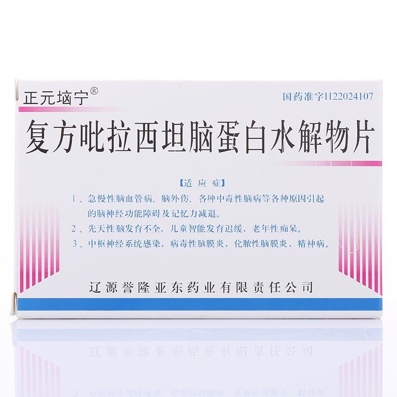 誉隆亚东药业 复方吡拉西坦脑