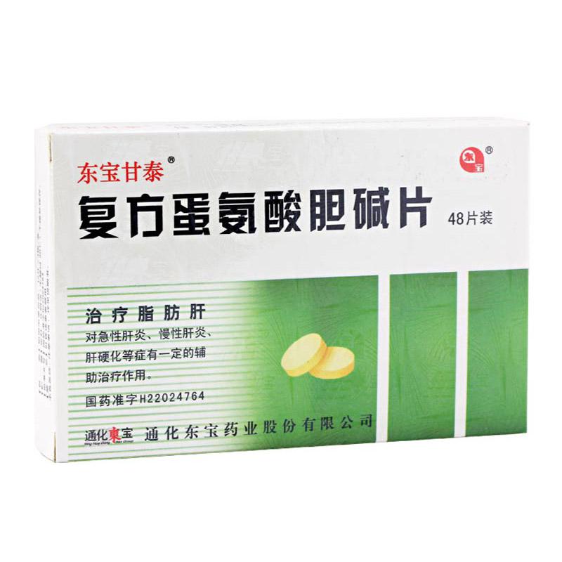 通化东宝 复方蛋氨酸胆碱片