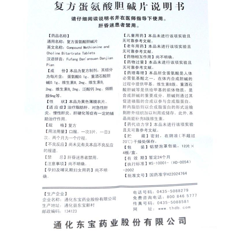 蛋氨酸早泄_通化东宝 复方蛋氨酸胆碱片