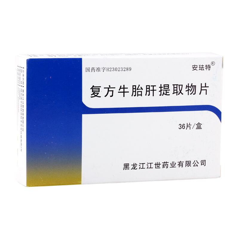 江世药业 复方牛胎肝提取物片
