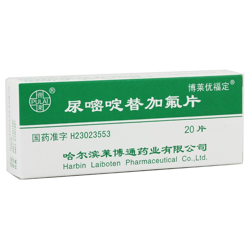 莱博通 尿嘧啶替加氟片