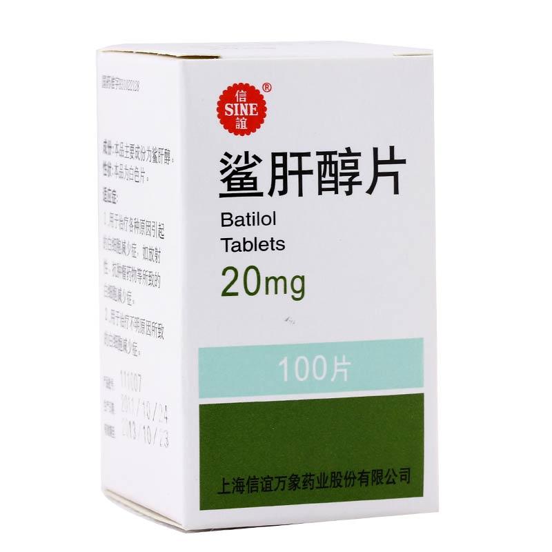 上海信谊 鲨肝醇片