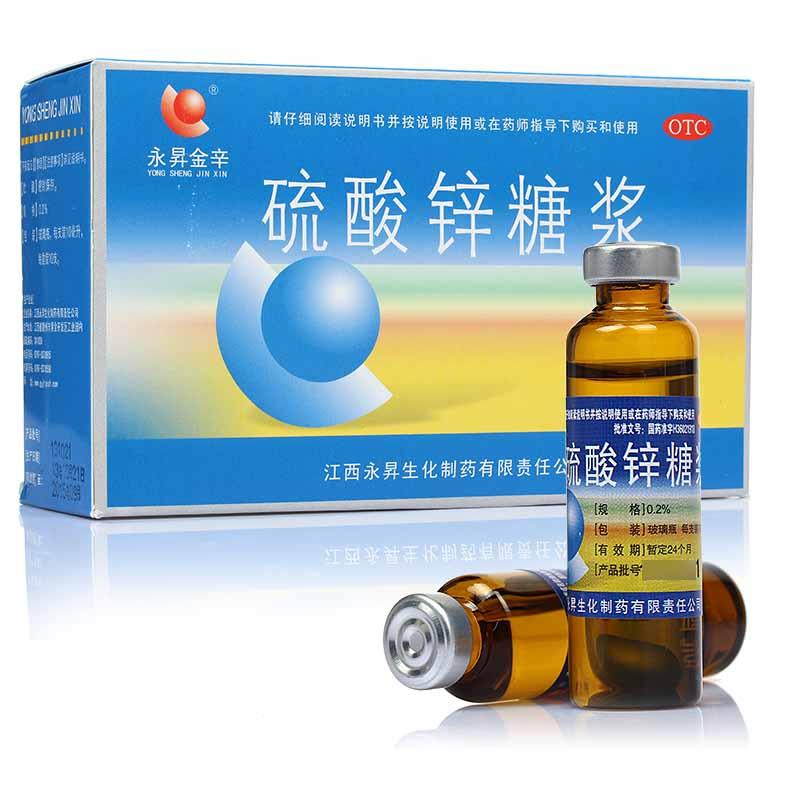 江西永昇生化 硫酸锌糖浆