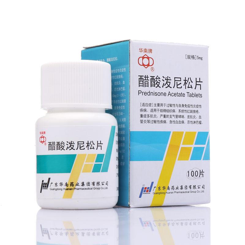 华南药业 醋酸泼尼松片