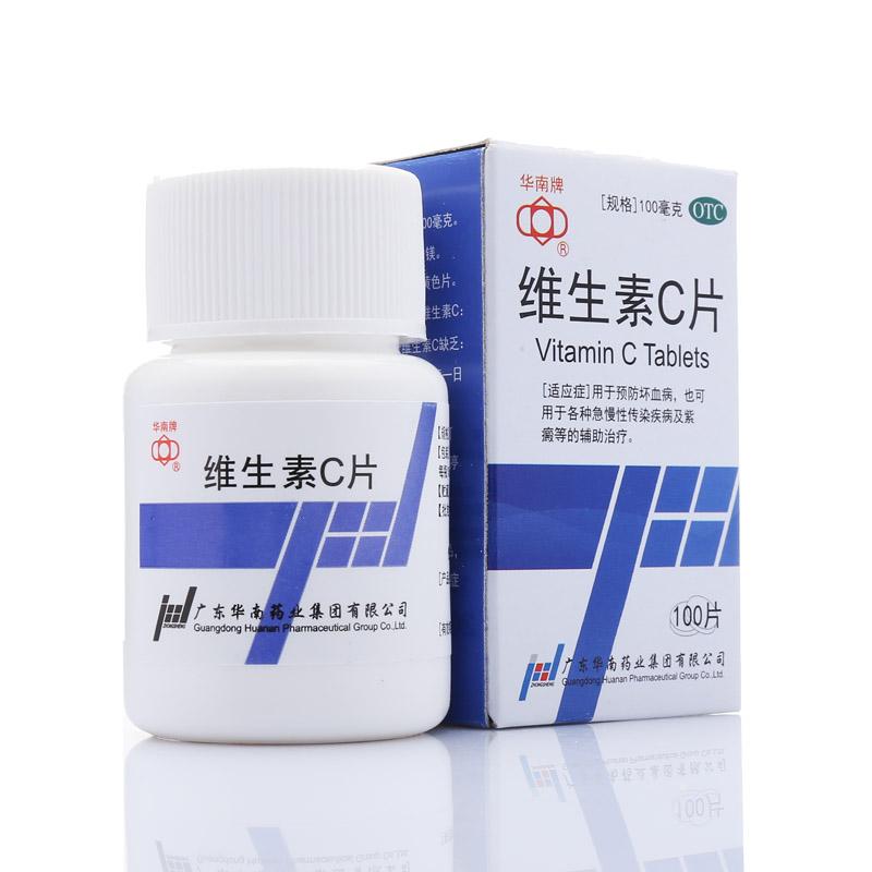 华南药业 维生素C片