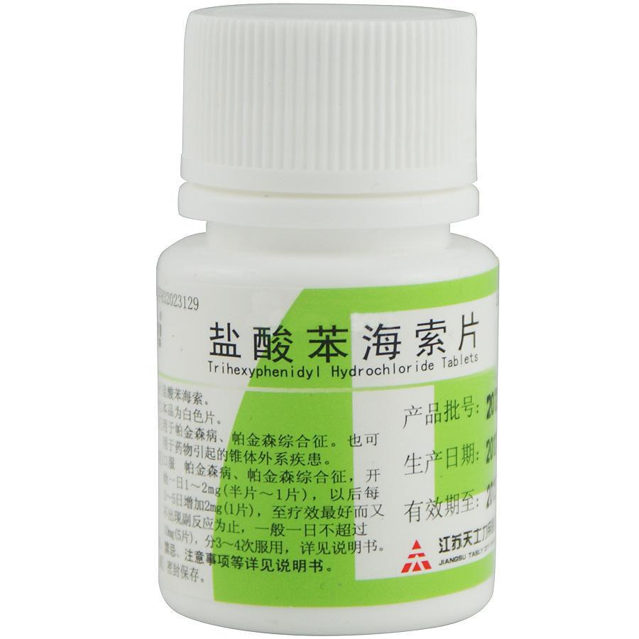 江苏天士力帝益 盐酸苯海索片