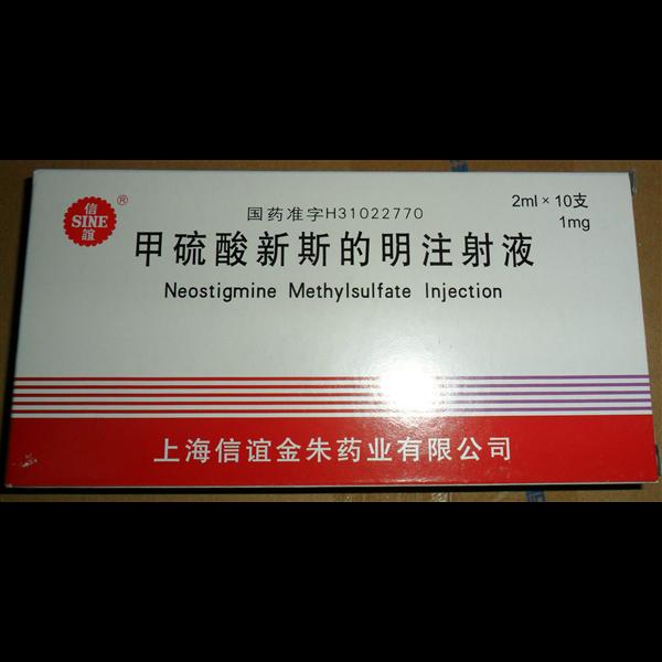 上海信谊 甲硫酸新斯的明注射液