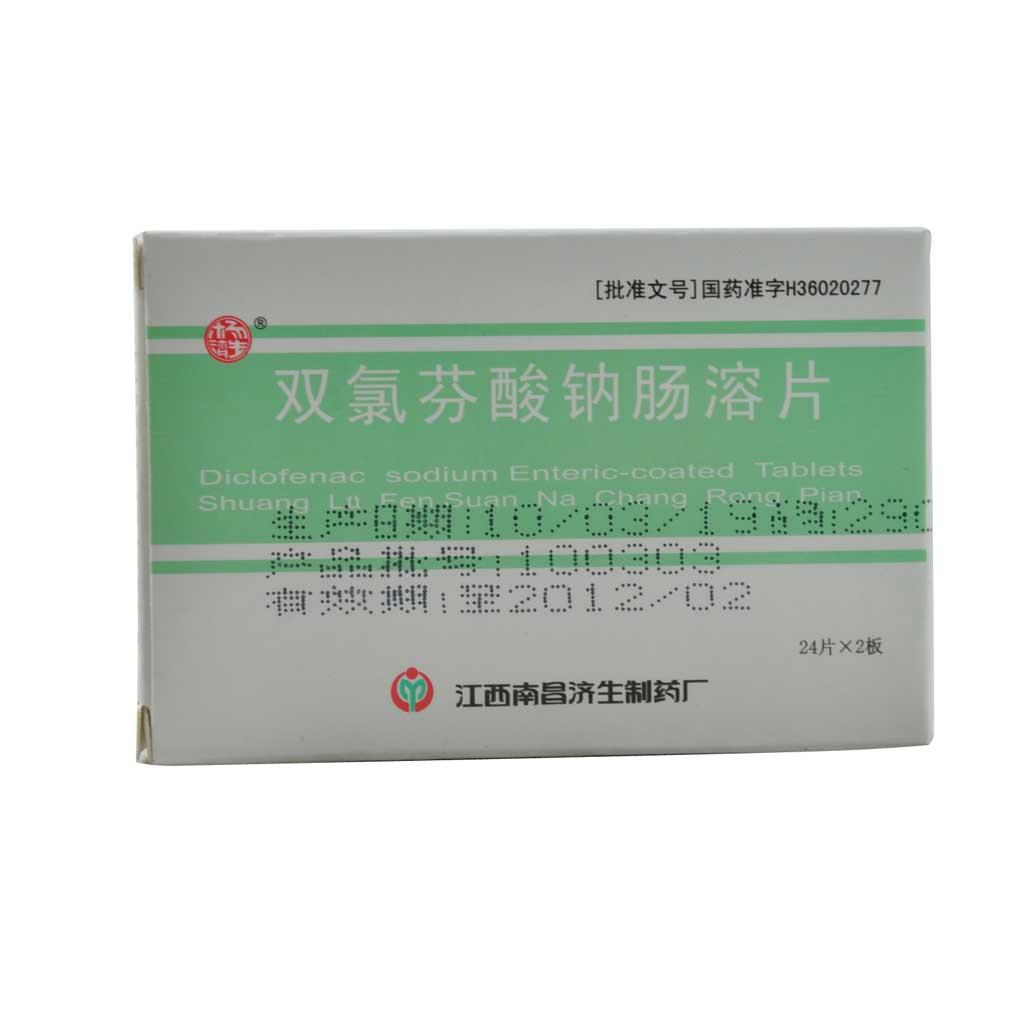 南昌济生 双氯芬酸钠肠溶片