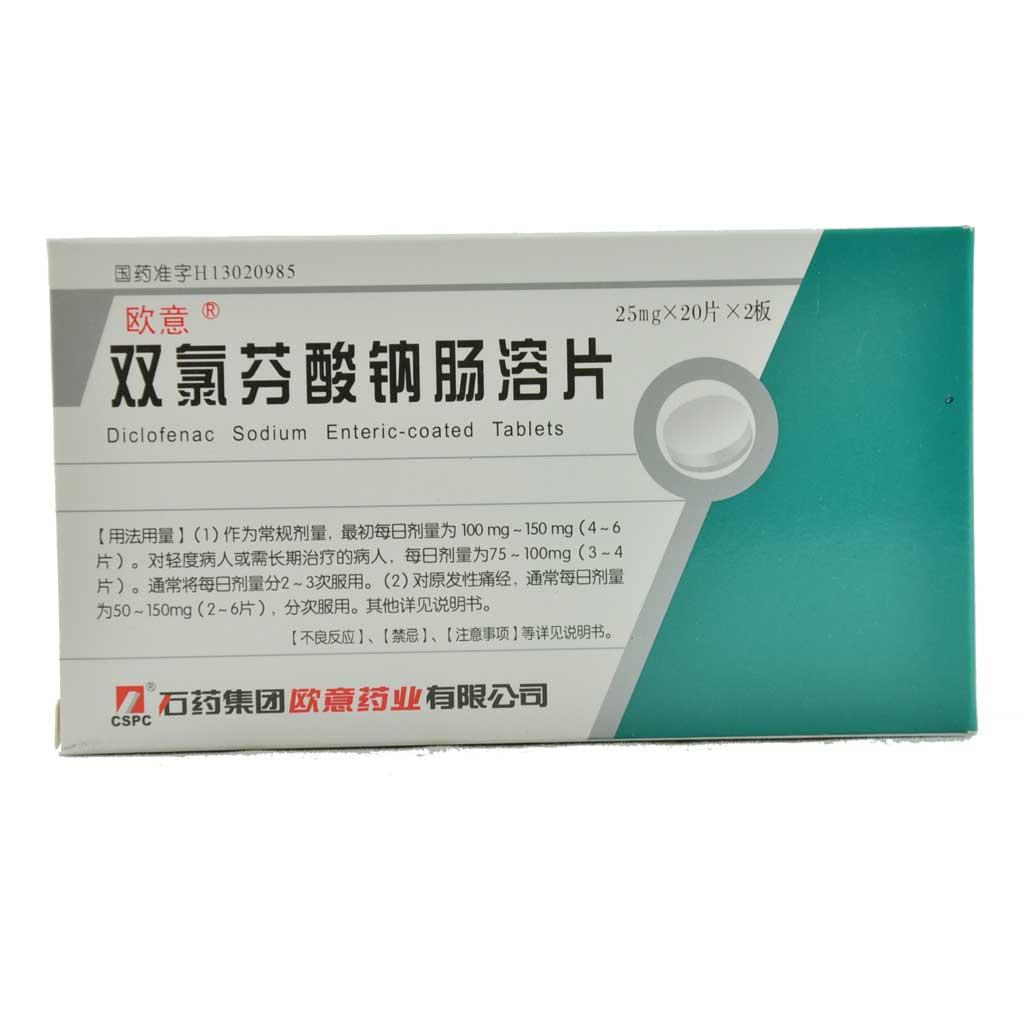 石药欧意 双氯芬酸钠肠溶片
