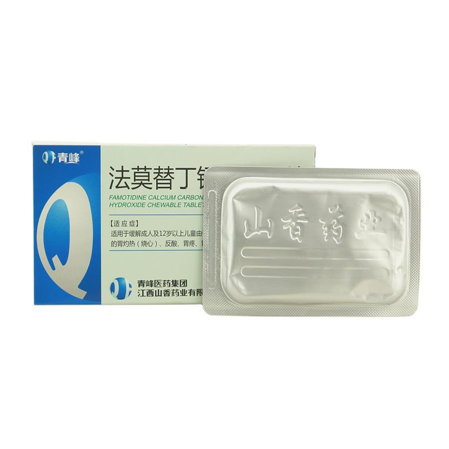 江西山香 法莫替丁钙镁咀嚼片