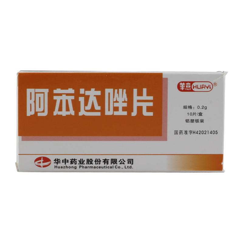 华中药业 阿苯达唑片