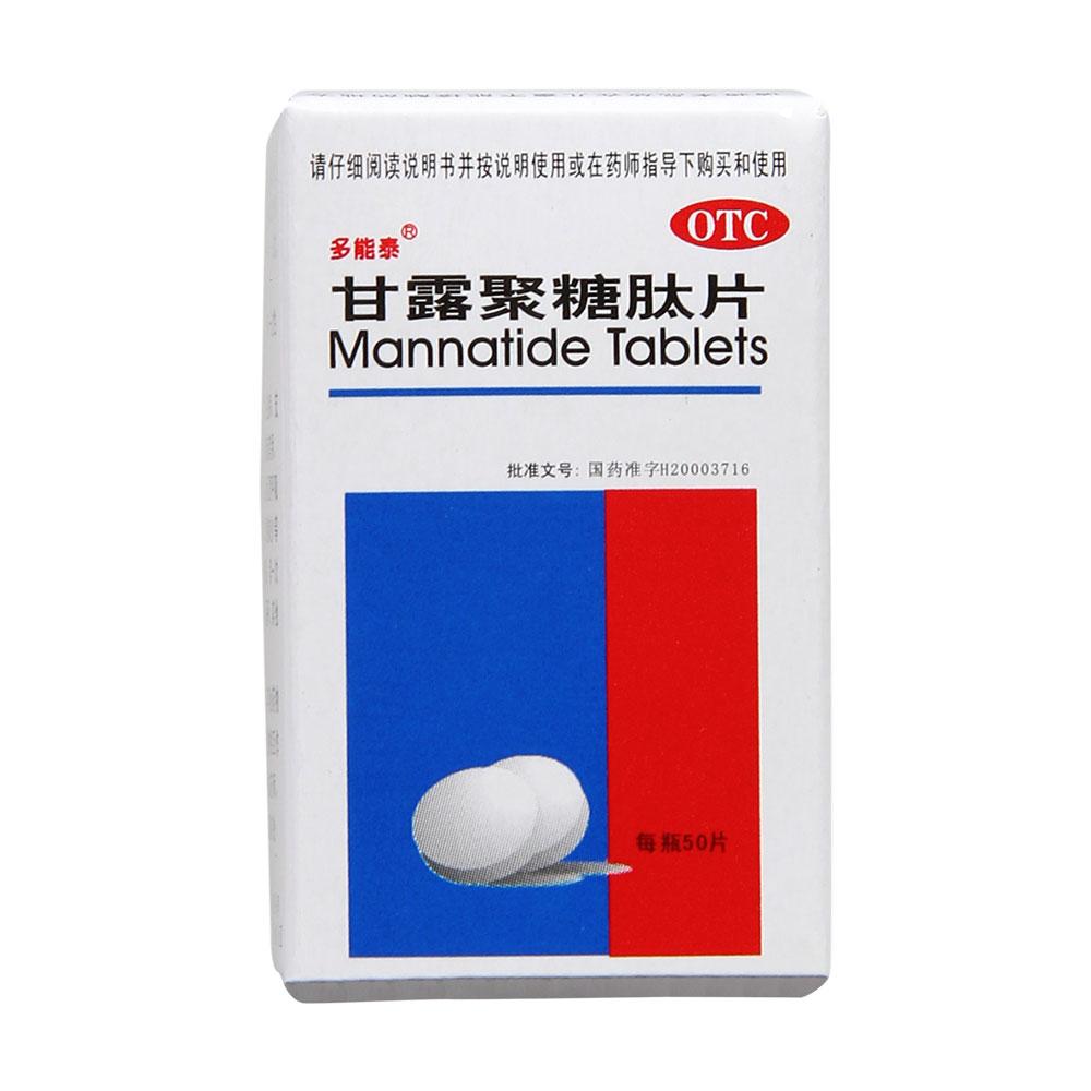 广东宏远药业 甘露聚糖肽片