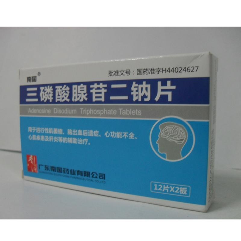南国药业 三磷酸腺苷二钠片