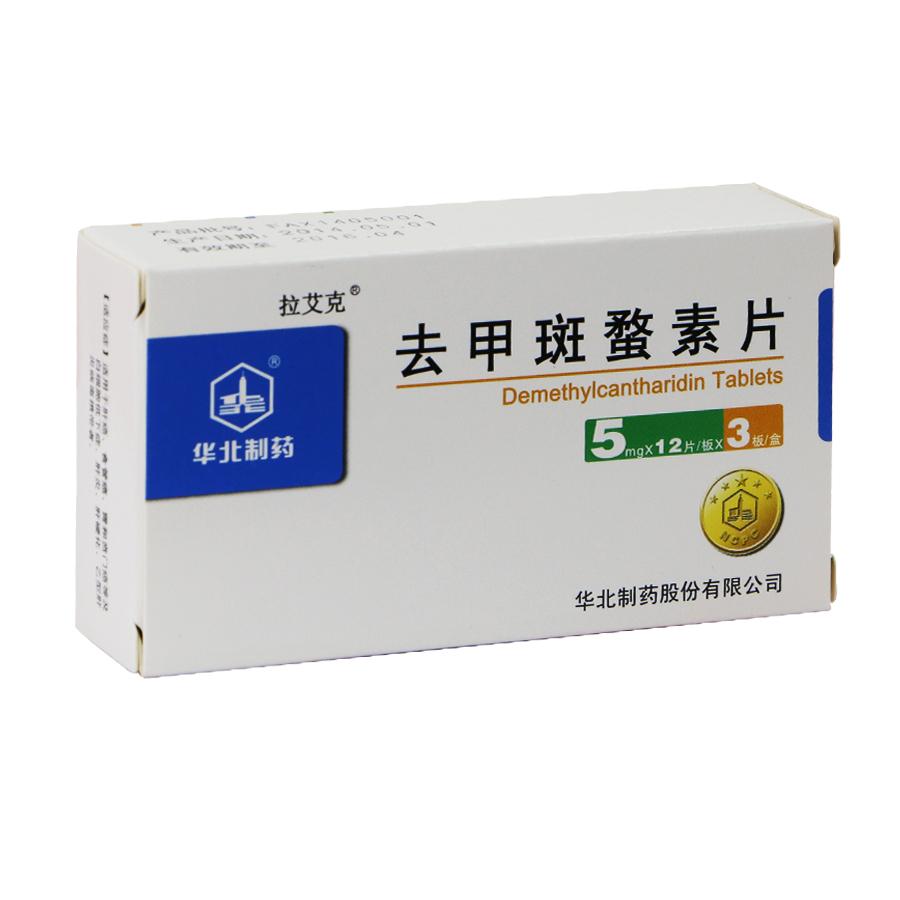 华北制药 去甲斑蝥素片